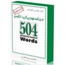 پکیج 504 لغت ضروری و مهم زبان انگسی با ترجمه فارسی کتاب