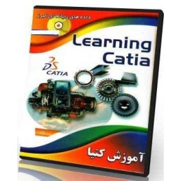 آموزش تصويري catia كتيا به زبان فارسي