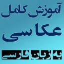 فیلم آموزش عکاسی حرفه ای به زبان فارسی