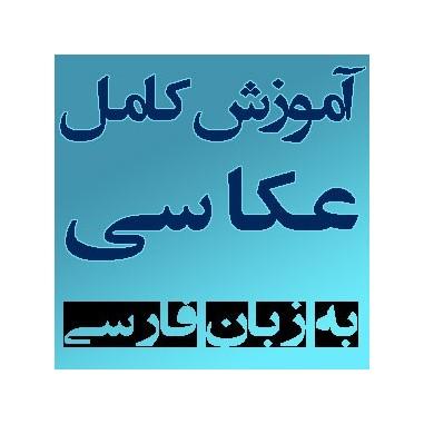 فیلم آموزش عکاسی در مجالس عروسی... فیلم آموزش عکاسی حرفه ای به زبان فارسی