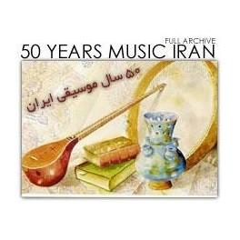 50 سال موسیقی سنتی ایرانی