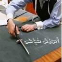آموزش خياطي با تدريس استادان: عليرضا قاسمي راوندي و خانم خدایاری