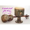 جامع ترین و کاملترین مجموعه آموزش تصویری کتاب اول و دوم تار استاد روح الله خالقی به زبان فارسی