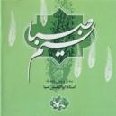 سه تار و ویلن زنده یاد استاد ابوالحسن صبا - نسیم صبا