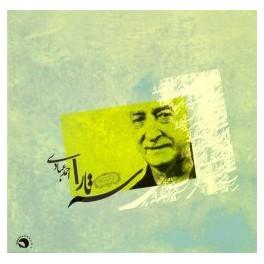 مجموعه صوتی سه تار استاد احمد عبادی
