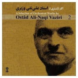 آثاری از استاد علی نقی وزیری در 2 سی دی