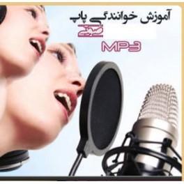 آموزش خوانندگی پاپ - به همراه تمرین - سی دی صوتی
