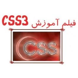 آموزش تصویری CSS3 به زبان فارسی