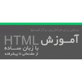 آموزش تصویری HTML و HTML5 به زبان فارسی