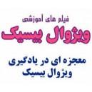آموزش تصویری ویژوال بیسیک Visual Basic به زبان فارسی