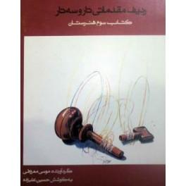 آموزش صوتی کتاب سوم تار هنرستان توسط استاد حسین علیزاده