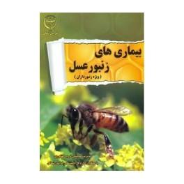 فیلم آموزش بیماریهای زنبور عسل