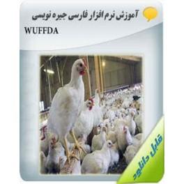 آموزش جیره نویسی برای طیور با WUFFDA