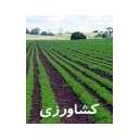 دايره المعارف سموم کشاورزي و آفت کش ها