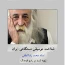 شناخت موسیقی دستگاهی ایران استاد لطفی