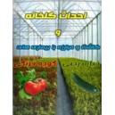 آموزش كشت و كار گوجه فرنگي و خيار