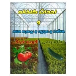 آموزش كشت گوجه فرنگي و خيار