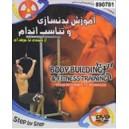 تمام مجموعه هاي آموزش بدنسازي و پرورش اندام و ايروبيك همراه با كتابهاي كمياب