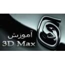 آموزش جامع و تصويري تري دي مكس 3D MAX به زبان فارسي