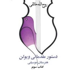 سي دي صوتي كتاب سوم و چهارم روح الله خالقي