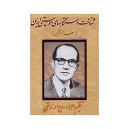 مجموعه كامل ساز و سخن روح الله خالقي شناخت دستگاه هاي موسيقي ايراني
