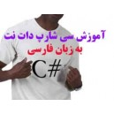 مجموعه كامل آموزشي سي شارپ دات نت 2008 به زبان فارسي همراه با 2 كتاب جامع سي شارپ