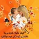 آموزش تصويري زبان نوزادان و كودكان به زبان فارسي ( مترجم زبان كودكان )