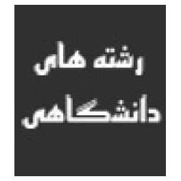 مجموعه مشاوره تصويري معرفي رشته هاي دانشگاهي ( مسير برتر )
