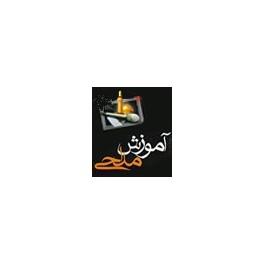 آموزش جامع مداحي (جامع تصويري و صوتي) 4 مجموعه آموزشي با هم