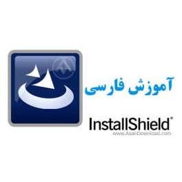 آموزش تصويري Install Shield 2008 به زبان فارسی + نرم افزار