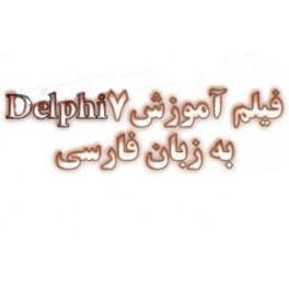 آموزش تصويري دلفي 7 به زبان فارسي DELPHI 7