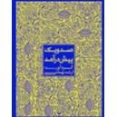 كتاب صد و يك پيش در آمد همراه با سي دي صوتي