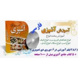 مجموعه كامل آموزش تصويري آشپزي به زبان فارسي